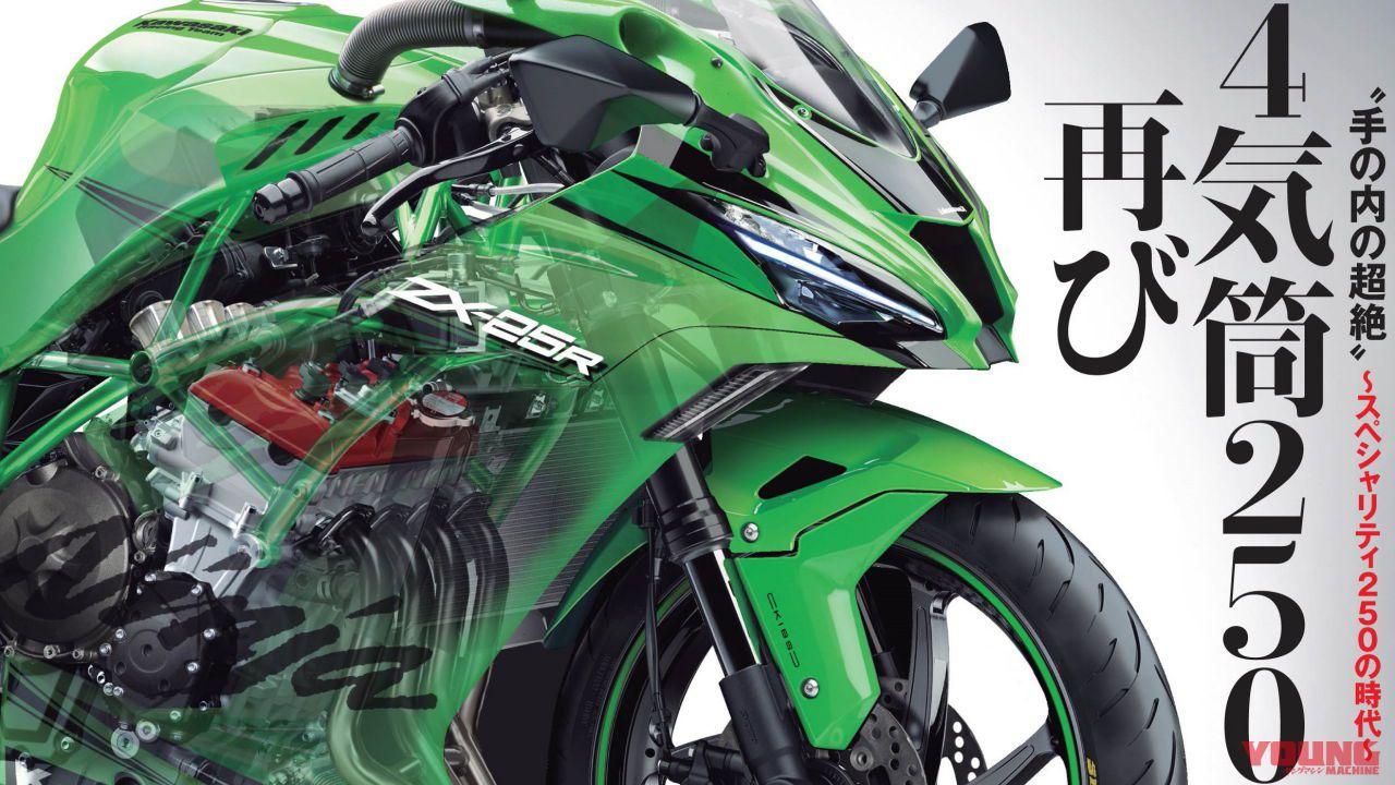 Kawasaki 250cc four-cylinder