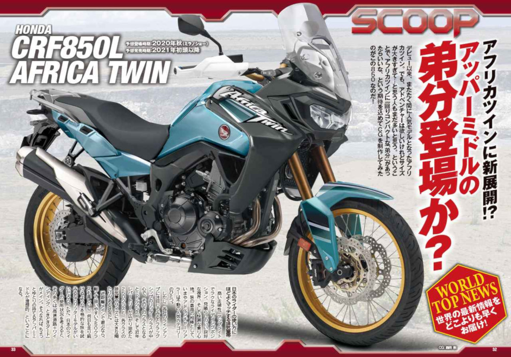 Honda CRF850L Africa Twin