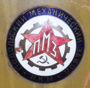 Podolsk Mechanical Plant logo